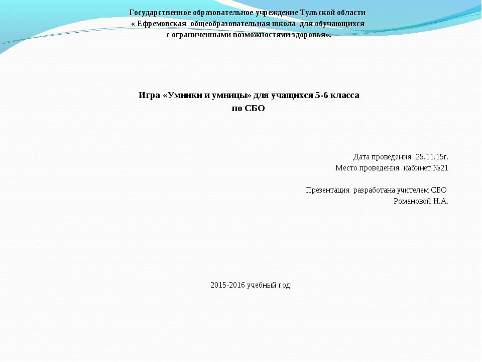 Государственное образовательное учреждение Тульской области « Ефремовская общ...