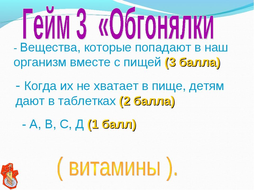 - А, В, С, Д (1 балл) - Вещества, которые попадают в наш организм вместе с п...