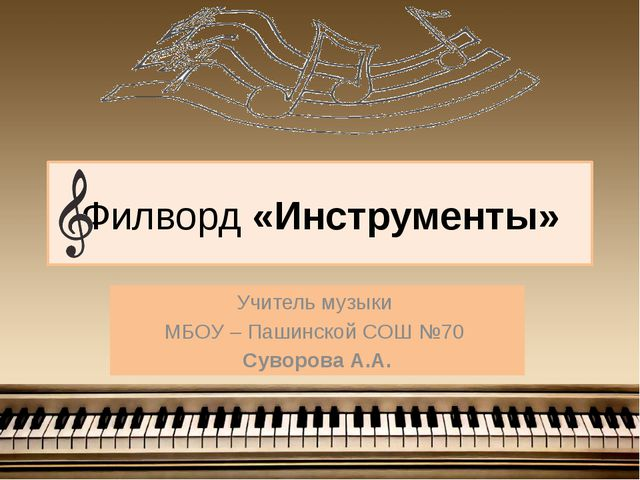 Филворд «Инструменты» Учитель музыки МБОУ – Пашинской СОШ №70 Суворова А.А.