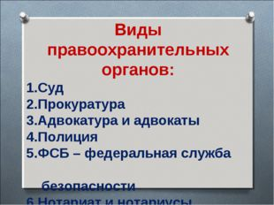 Виды правоохранительных органов: Суд Прокуратура Адвокатура и адвокаты Полици