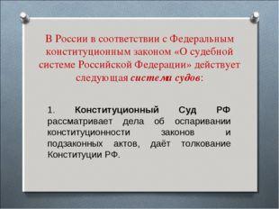 В России в соответствии с Федеральным конституционным законом «О судебной сис