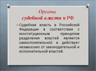 Органы судебной власти в РФ Судебная власть в Российской Федерации в соответс