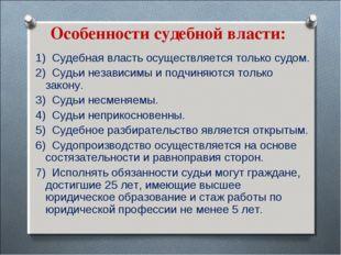 Особенности судебной власти: 1) Судебная власть осуществляется только судом.