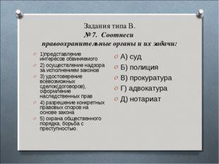 Задания типа В. № 7. Соотнеси правоохранительные органы и их задачи: 1)предст