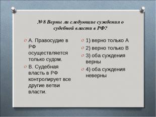 № 8 Верны ли следующие суждения о судебной власти в РФ? А. Правосудие в РФ ос