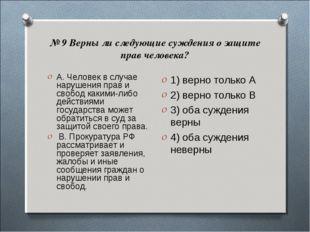№ 9 Верны ли следующие суждения о защите прав человека? А. Человек в случае н