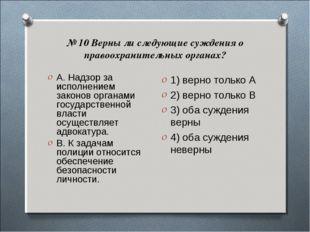 № 10 Верны ли следующие суждения о правоохранительных органах? А. Надзор за и