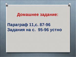 Домашнее задание: Параграф 11,с. 87-96 Задания на с. 95-96 устно
