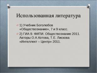 Использованная литература 1) Учебник Боголюбов «Обществознание», 7 и 9 класс.