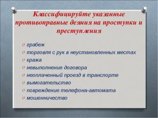 Классифицируйте указанные противоправные деяния на проступки и преступления г