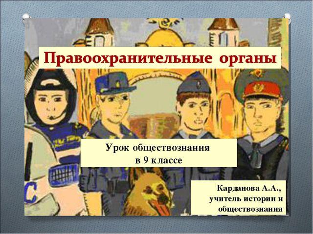 Урок обществознания в 9 классе Карданова А.А., учитель истории и обществознания