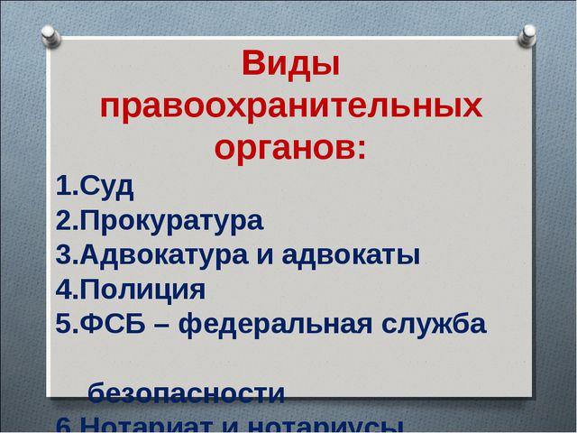 Виды правоохранительных органов: Суд Прокуратура Адвокатура и адвокаты Полици...
