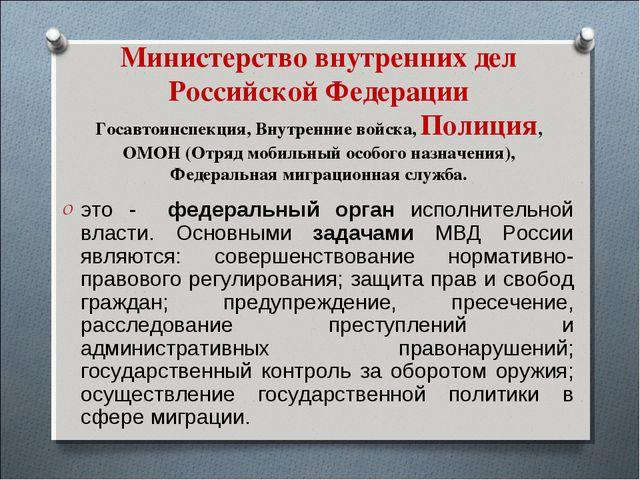 Министерство внутренних дел Российской Федерации Госавтоинспекция, Внутренние...