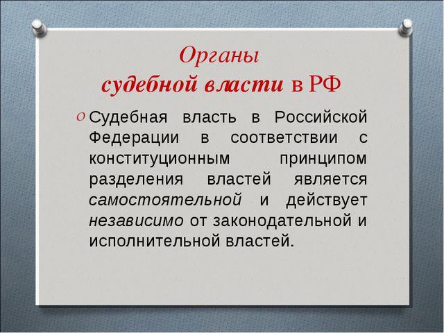 Органы судебной власти в РФ Судебная власть в Российской Федерации в соответс...