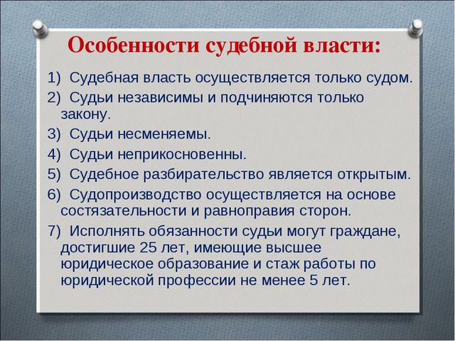 Особенности судебной власти: 1) Судебная власть осуществляется только судом....