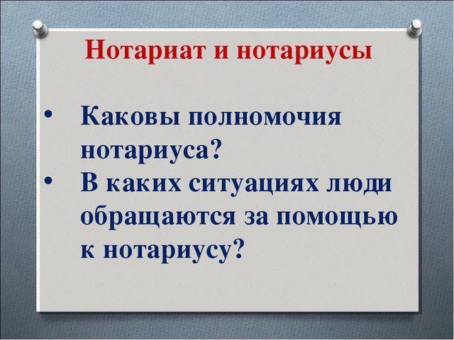 Нотариат и нотариусы Каковы полномочия нотариуса? В каких ситуациях люди обра...