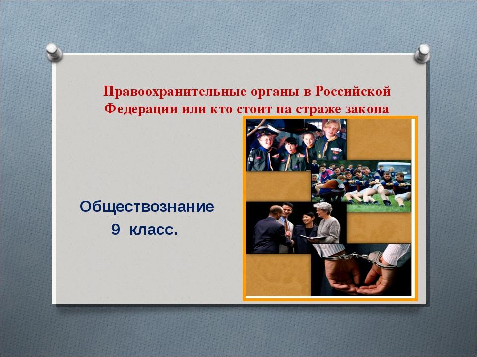 Правоохранительные органы в Российской Федерации или кто стоит на страже зако...