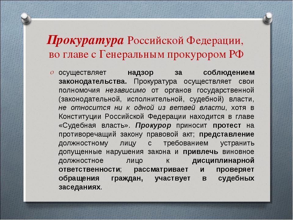 Прокуратура Российской Федерации, во главе с Генеральным прокурором РФ осущес...