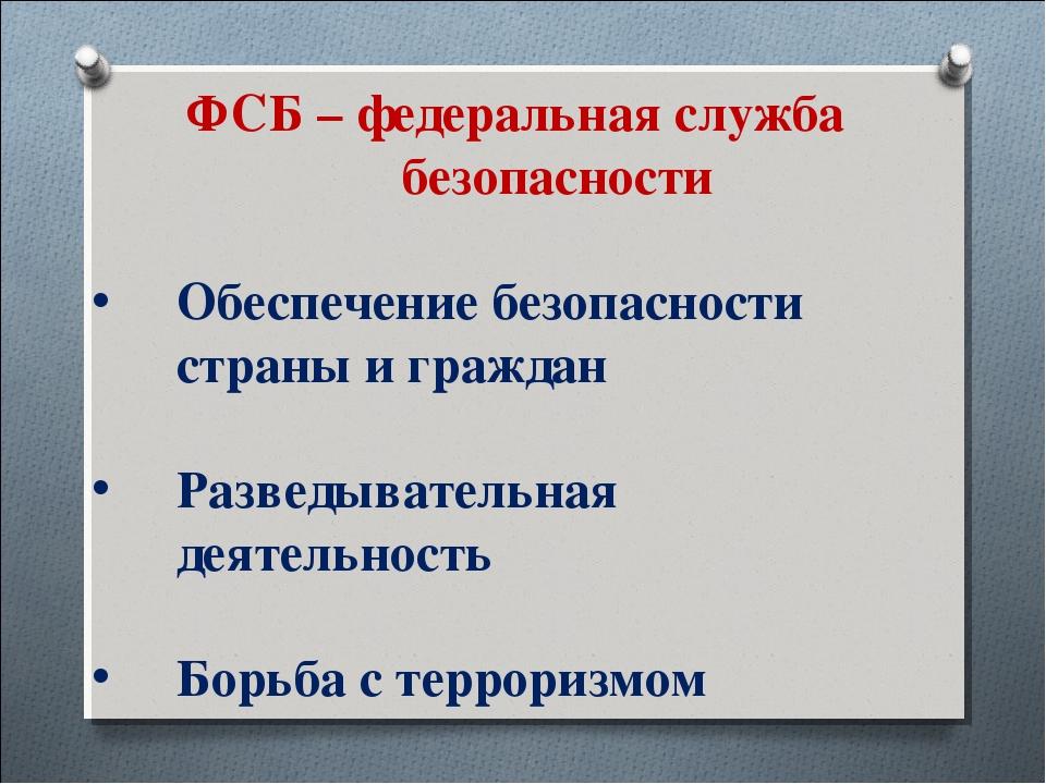 ФСБ – федеральная служба безопасности Обеспечение безопасности страны и гражд...