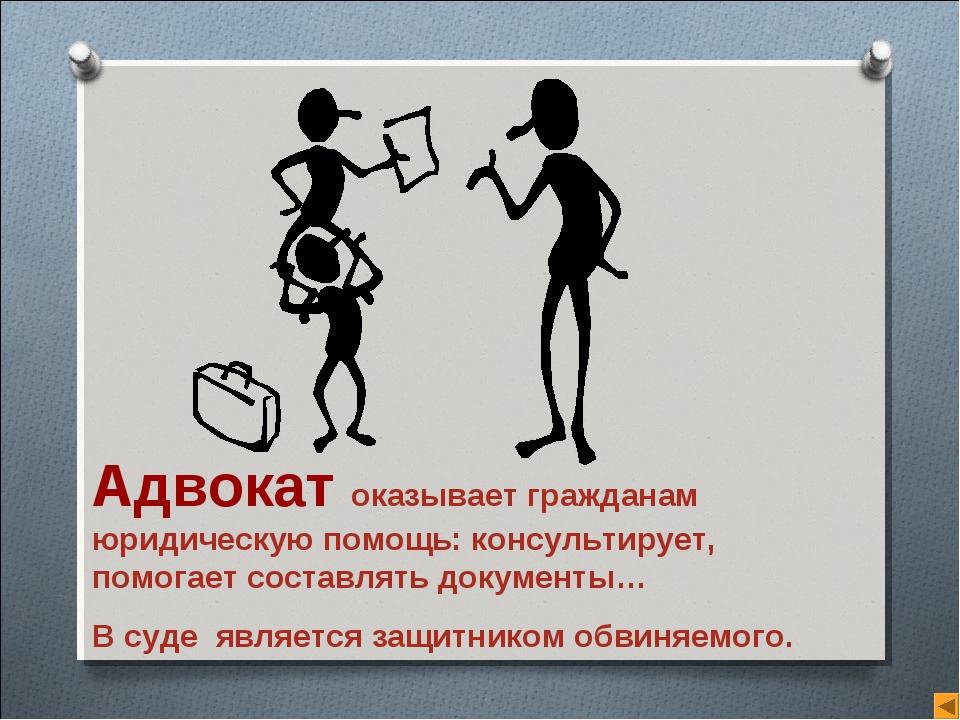 Адвокат оказывает гражданам юридическую помощь: консультирует, помогает соста...