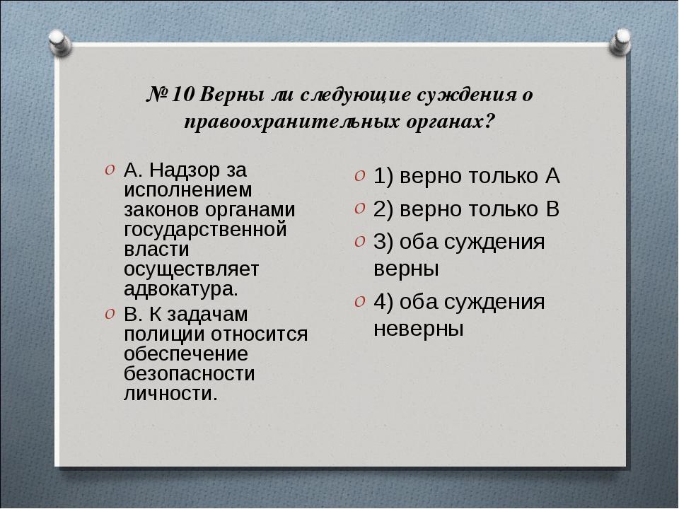 № 10 Верны ли следующие суждения о правоохранительных органах? А. Надзор за и...