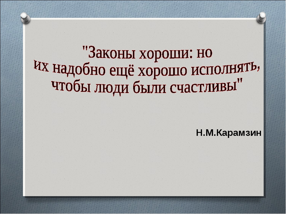 Н.М.Карамзин