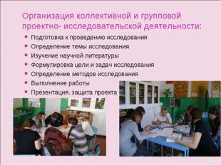 Организация коллективной и групповой проектно- исследовательской деятельности