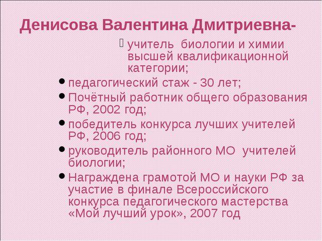 Денисова Валентина Дмитриевна- учитель биологии и химии высшей квалификационн...