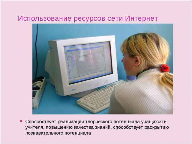 Использование ресурсов сети Интернет Способствует реализации творческого поте...