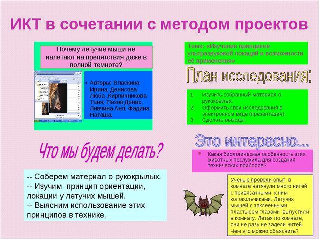 ИКТ в сочетании с методом проектов Тема: «Изучение принципов ультразвуковой л...