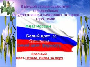 В каждой стране существует определённая государственная символика- это флаг,