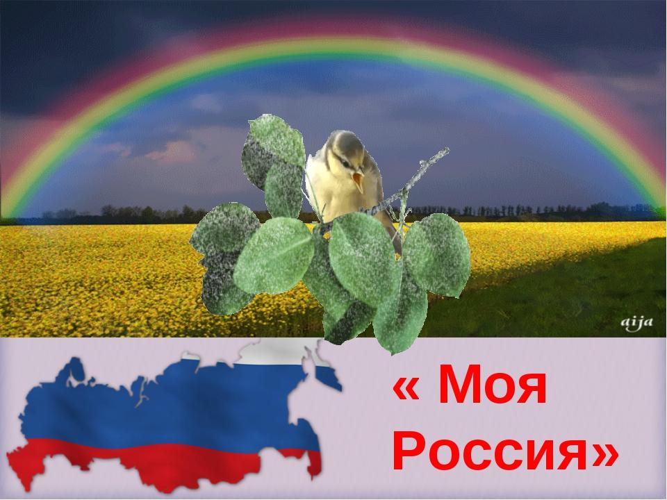« Моя Россия»