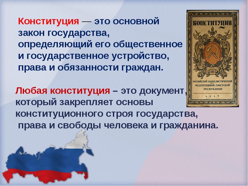 Конституция— это основной закон государства, определяющий его общественное...