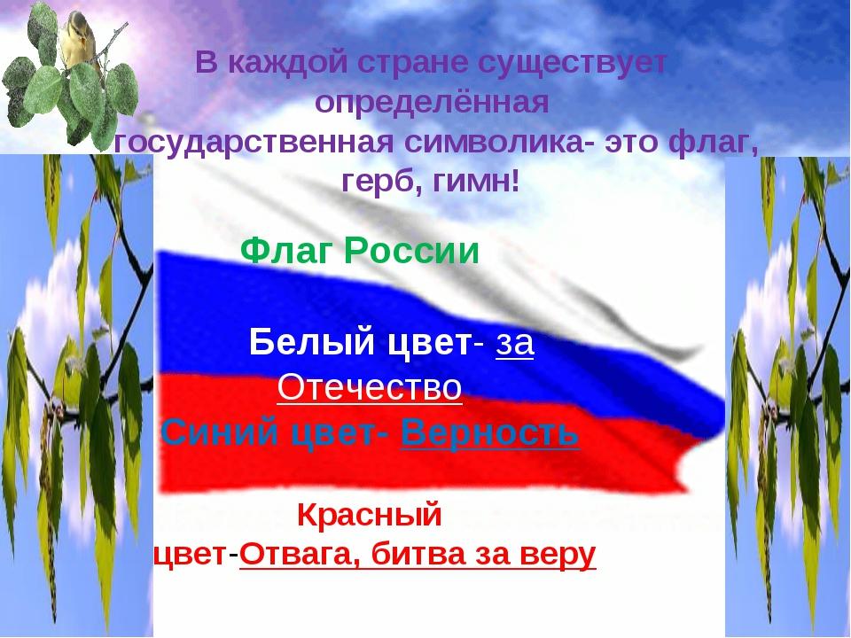 В каждой стране существует определённая государственная символика- это флаг,...