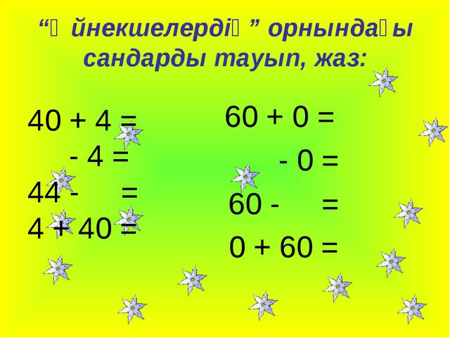 """""""Әйнекшелердің"""" орнындағы сандарды тауып, жаз: 60 + 0 = - 0 = 60 - = 0 + 60 =..."""