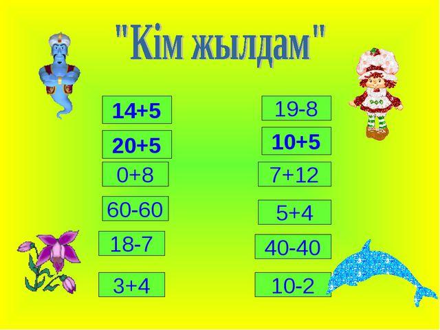 14+5 5+4 0+8 60-60 18-7 3+4 10-2 40-40 7+12 19-8 20+5 10+5