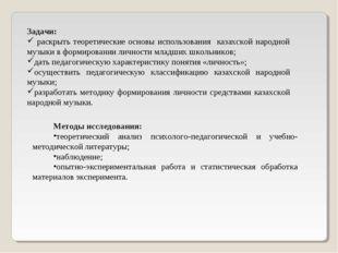 Задачи: раскрыть теоретические основы использования казахской народной музыки