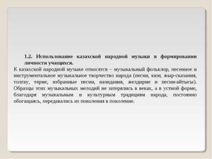 2. Использование казахской народной музыки в формировании личности учащихся.