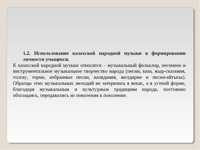 2. Использование казахской народной музыки в формировании личности учащихся....