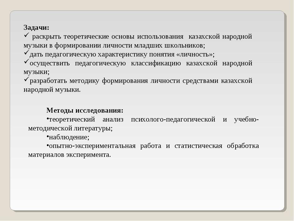 Задачи: раскрыть теоретические основы использования казахской народной музыки...