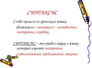 СИНТАКСИС Слово пришло из греческого языка обозначало « синтаксис» - составле
