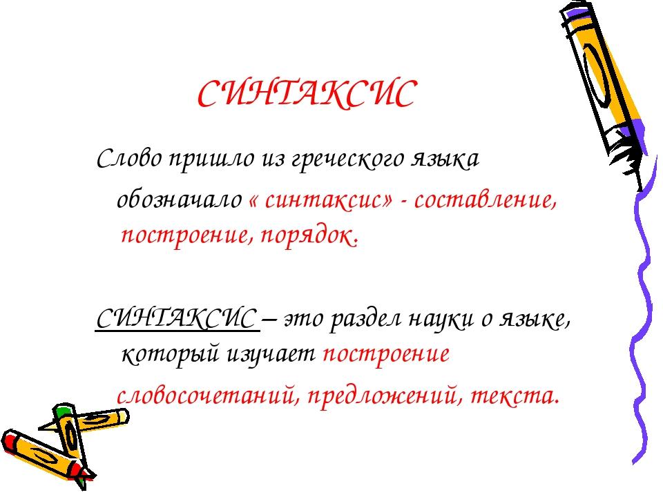 СИНТАКСИС Слово пришло из греческого языка обозначало « синтаксис» - составле...