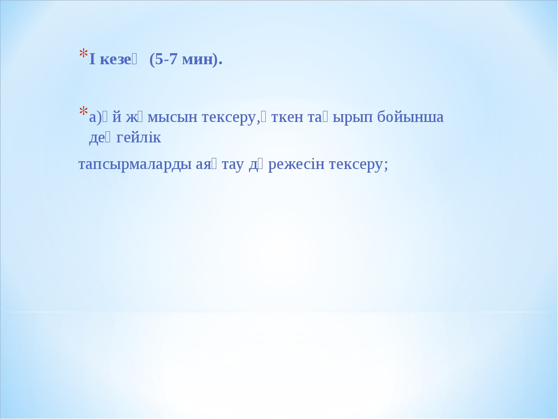 І кезең (5-7 мин). а)Үй жұмысын тексеру,өткен тақырып бойынша деңгейлік тапсы...