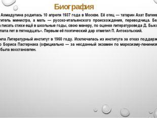 Биография Белла Ахмадулина родилась 10 апреля 1937 года в Москве. Её отец — т