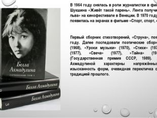 В 1964 году снялась в роли журналистки в фильме Василия Шукшина «Живёт такой