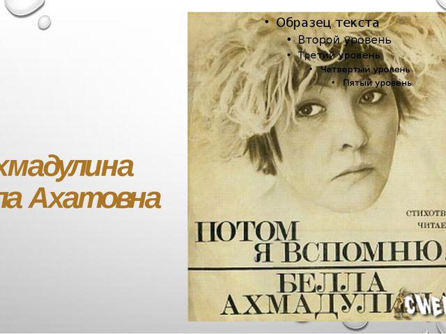 Ахмадулина Белла Ахатовна