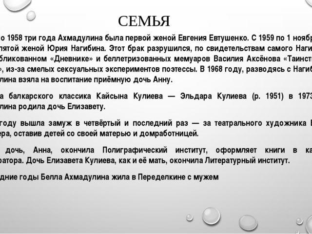 С 1955 по 1958 три года Ахмадулина была первой женой Евгения Евтушенко. С 195...