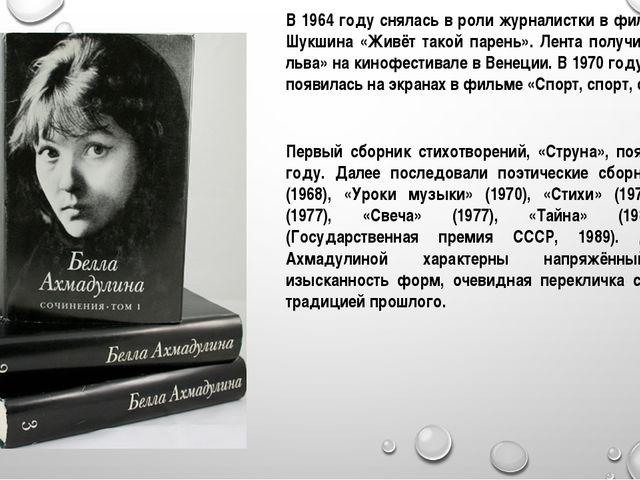 В 1964 году снялась в роли журналистки в фильме Василия Шукшина «Живёт такой...