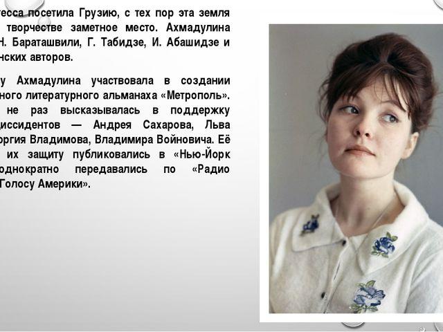В 1970-е поэтесса посетила Грузию, с тех пор эта земля заняла в её творчестве...