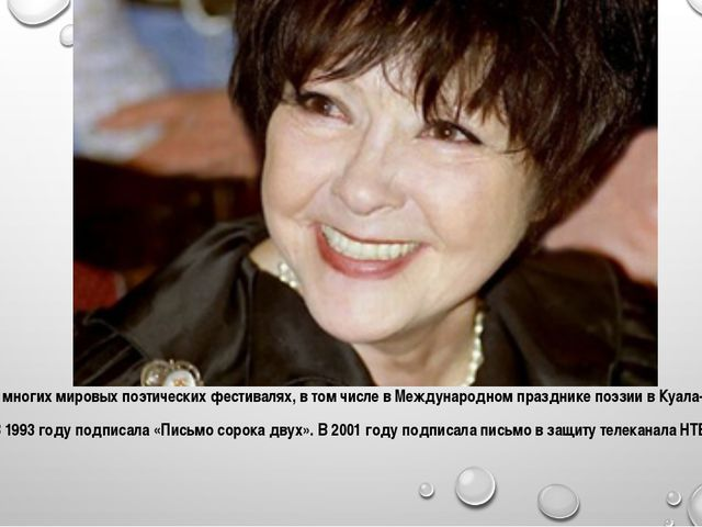 Участвовала во многих мировых поэтических фестивалях, в том числе в Междунаро...